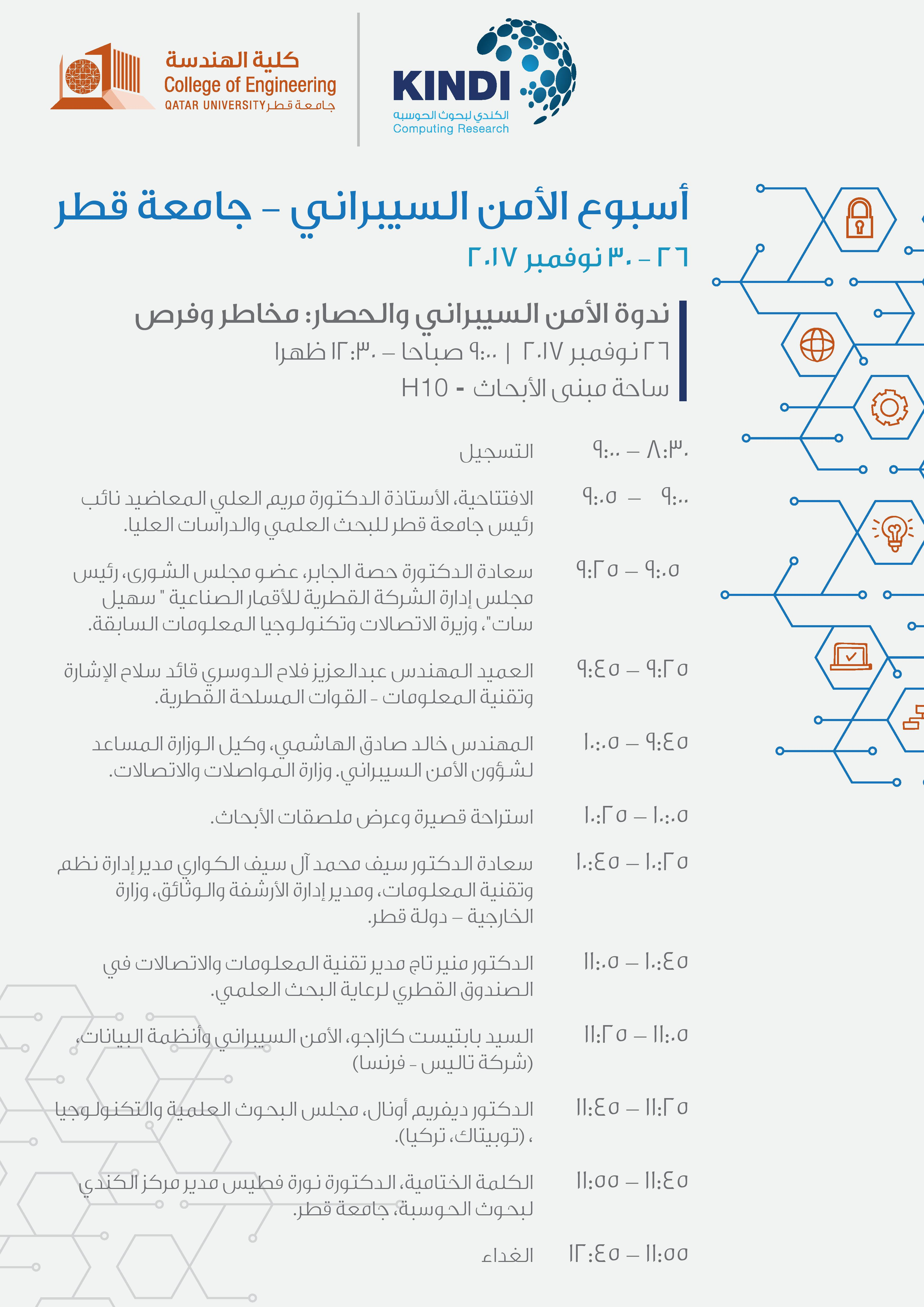 arabic agenda for opening ceremony